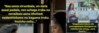 Best proposal scenes in Tamil cinema